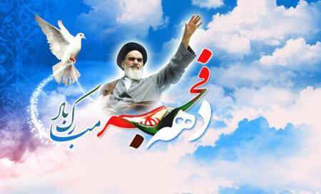 پیام تبریک مدیر عامل شرکت شاهد به مناسبت دهه فجر انقلاب اسلامی