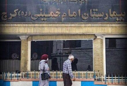 بیمارستان امام خمینی کرج با مدیریت شرکت شاهد آغاز به کار کرد